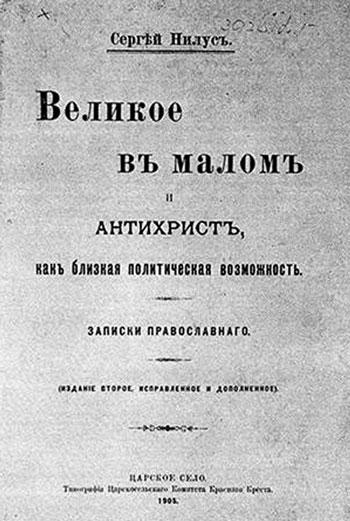 - обращение круга русской правды: